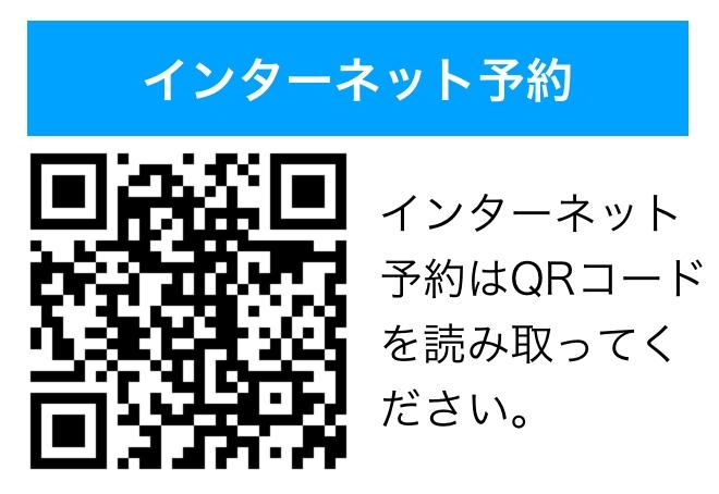 予約QRコード